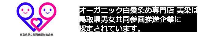 美染は鳥取県男女共同参画推進企業に認定されています。