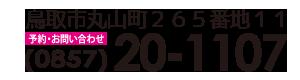 鳥取市丸山265番地11 TEL:0857-20-1107