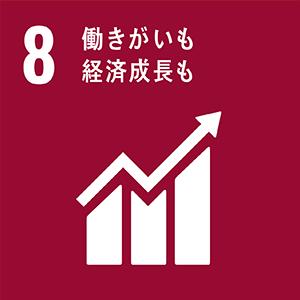 8.働きがいも経済成長も